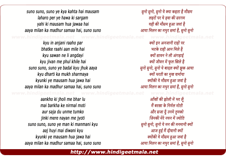 lyrics of song Suno Yeh Kya Kahta Hai Mausam