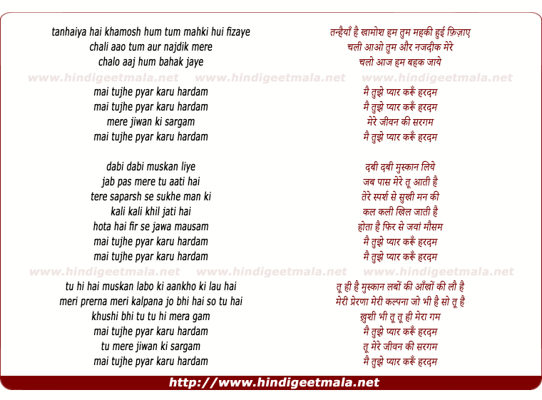lyrics of song Mai Tujhe Pyar Karu Hardam