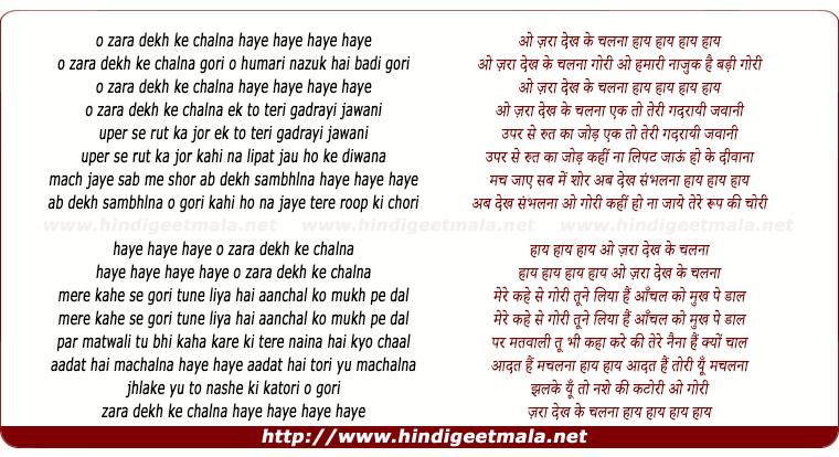 lyrics of song O Zara Dekh Ke Chalna Haaye Gori, O Humari Naajuk Hai Badi Gori
