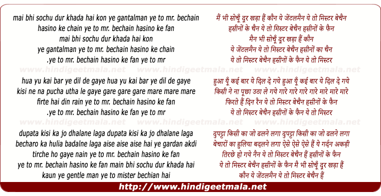 lyrics of song Mai Bhi Sochu Door Khada Hai Koun Ye Jentelman