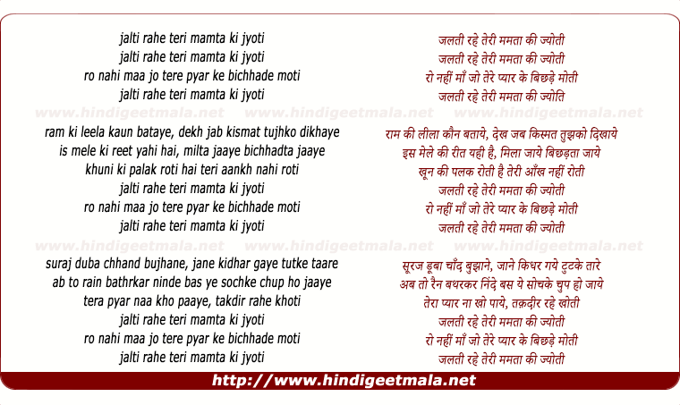 lyrics of song Jalti Rahe Teri Mamta Ki Jyotee