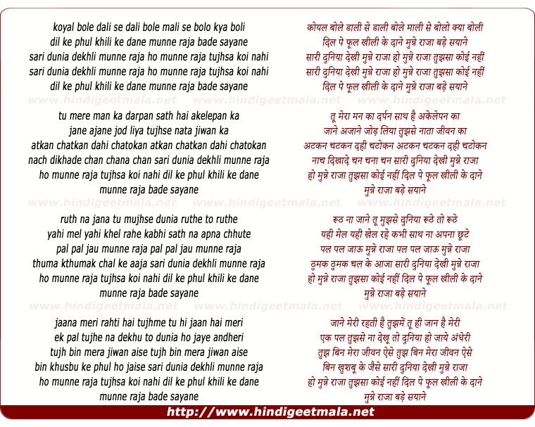 lyrics of song Munne Raja Bade Sayanne, Sari Duniya Dekh Li