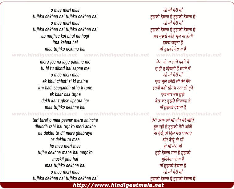 lyrics of song O Maa Meri Maa