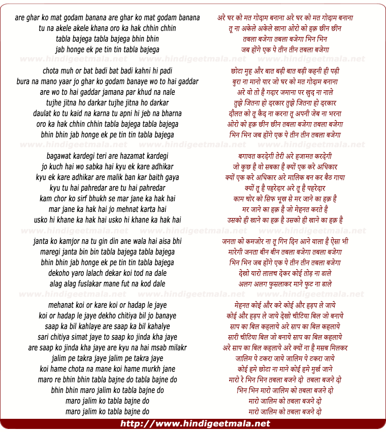 lyrics of song Are Ghar Ko Mat Godam Bana, Tu Na Akele Akele Khaana