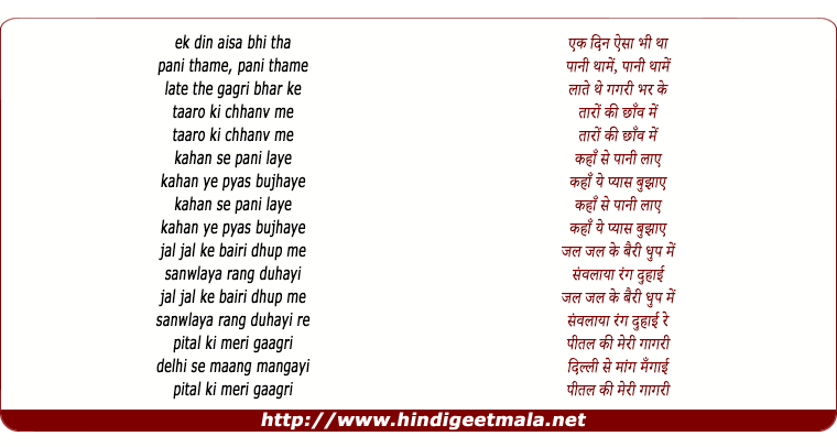 lyrics of song Pital Ki Meri Gagari (Sad)