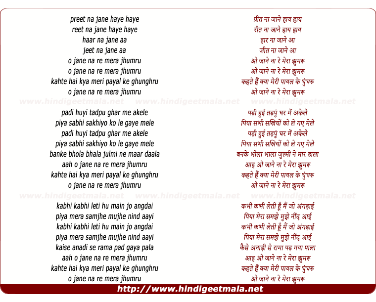 lyrics of song Preet Na Jane Hay Hay, Reet Na Jane Hay Hay
