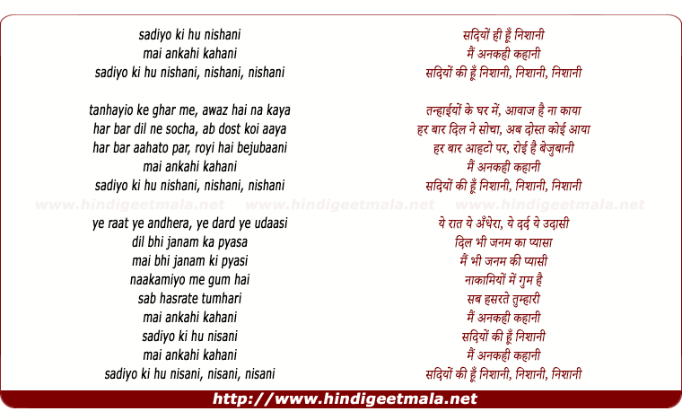 lyrics of song Sadiyo Ki Hu Nishani Mai Ankahi Kahanee