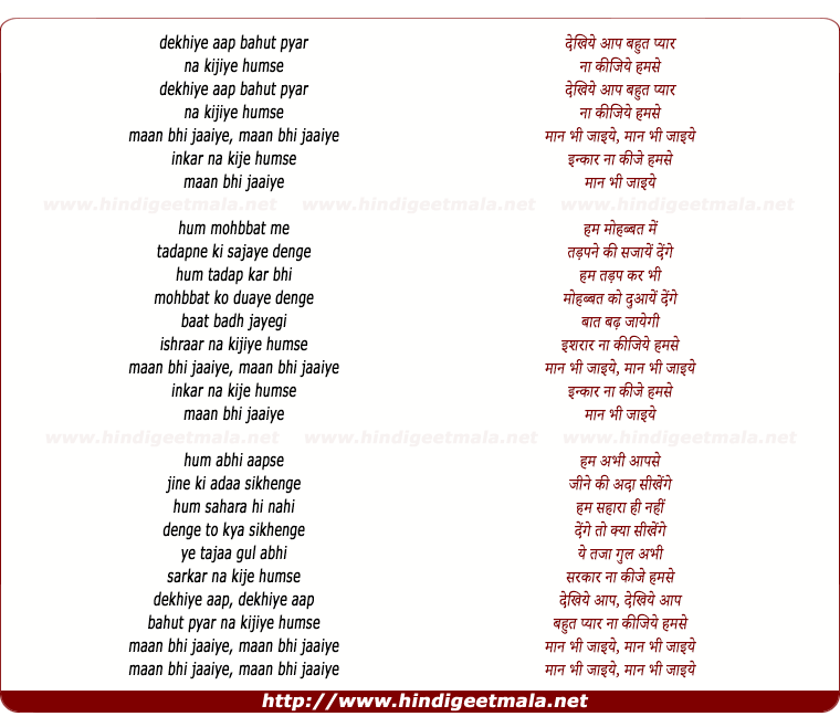 lyrics of song Dekhiye Aap Bahut Pyar Na Kijiye