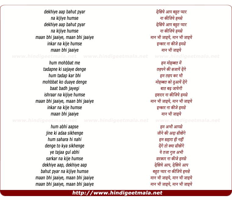 lyrics of song Dekhiye Aap Bahut Pyar Na Kije