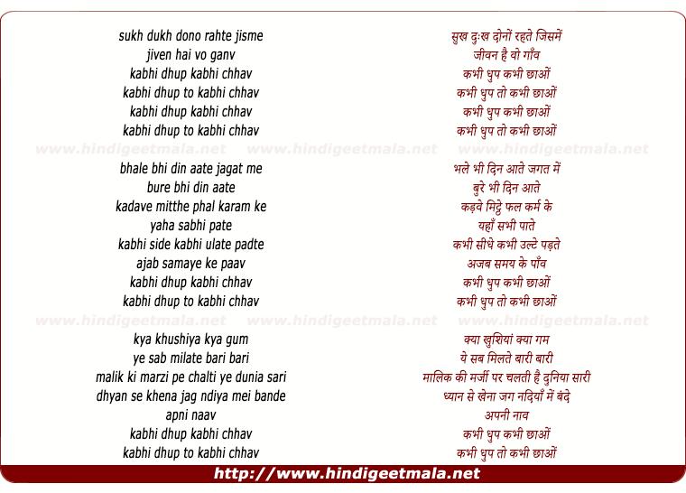 lyrics of song Sukh Dukh Dono Rehte Jisme Jivan Hai Wo Gaanv