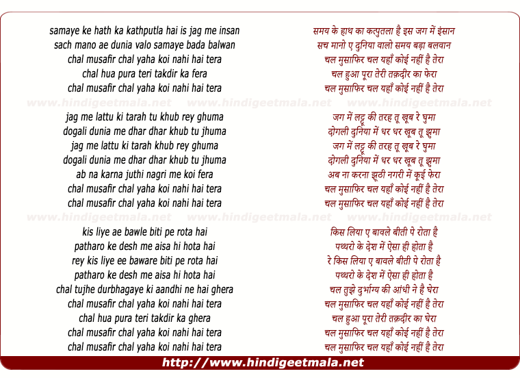 lyrics of song Samay Ke Haath Ka Kathputla Hai Is Jag Me Insaan, Chal Musafir Chal Yahan