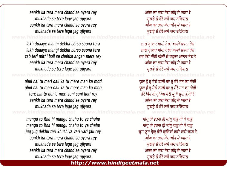 lyrics of song Aankh Ka Tara Mera Chand Se Pyara Re