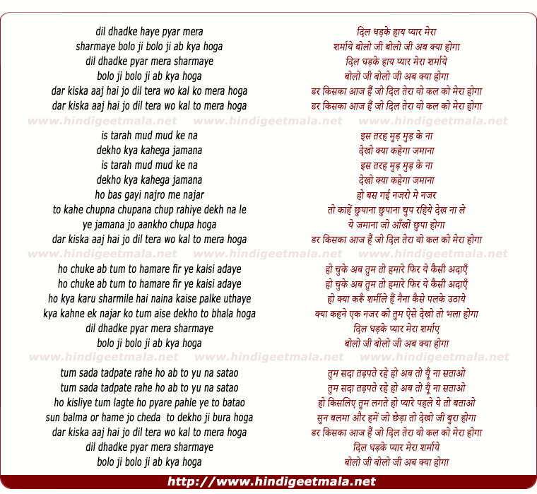 lyrics of song Dil Dhadke Hay Pyar Mera Sharmaye, Bolo Ji Ab Ky Hoga