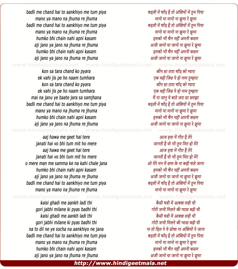 lyrics of song Badli Mein Chand Hai, To Aankhiyo Me Tum Piya Maano Ya Maano Na