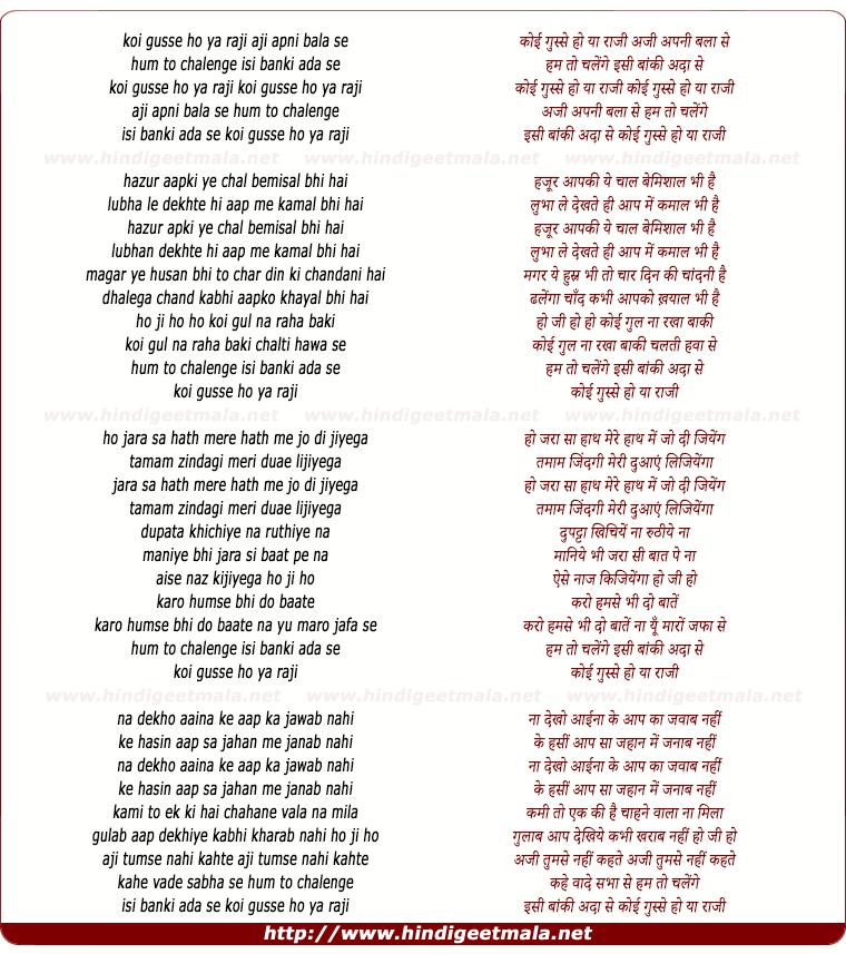 lyrics of song Koi Gusse Ho Ya Raaji Aji Apni Bala Se