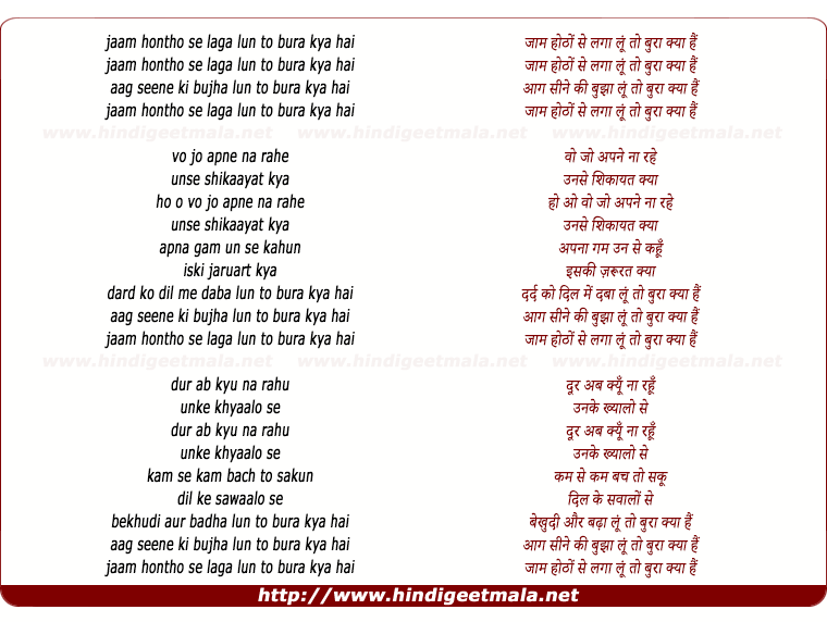 lyrics of song Jaam Hotho Se Laga Lu To