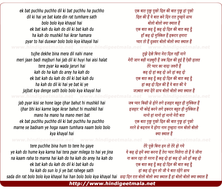 lyrics of song Ek Baat Puchhu, Ha Puchho Dil Ki Hai Ye Bat