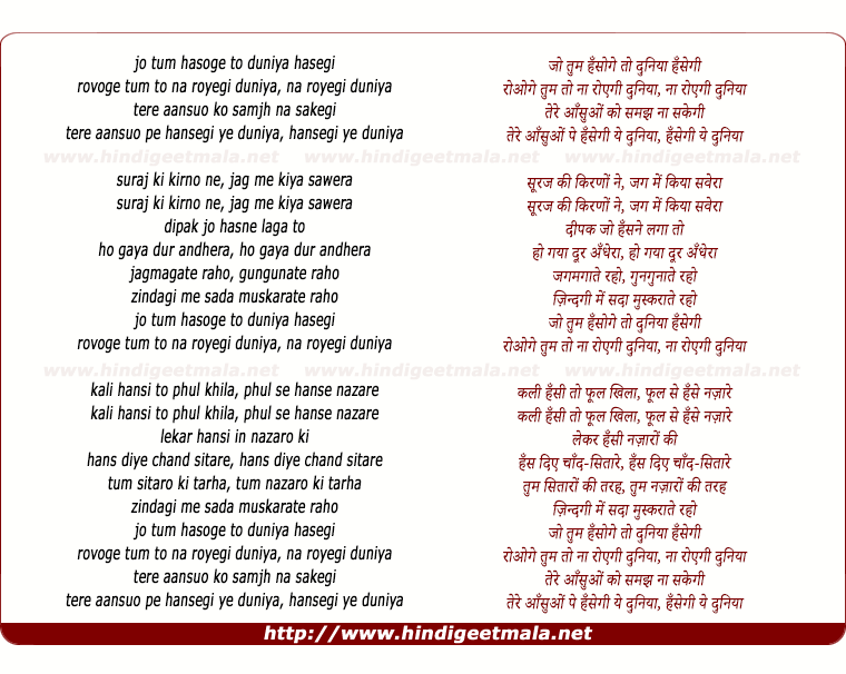 lyrics of song Jo Tum Hasoge To Duniya Hasegi