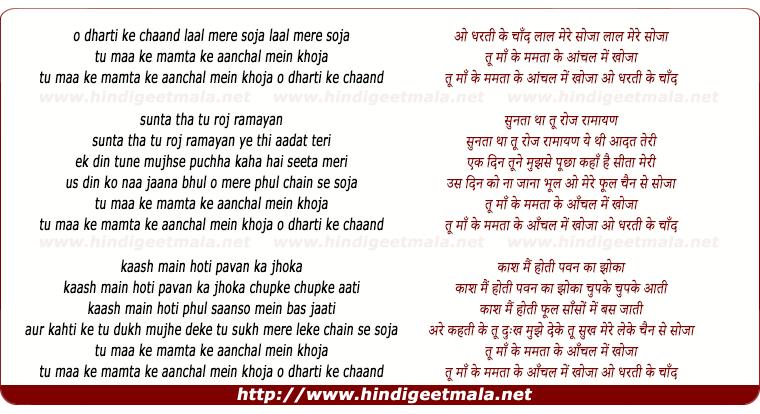 lyrics of song Ho Jai Jai Jal Raja, Kal Nahi Aaya Aaj Toh Aaja