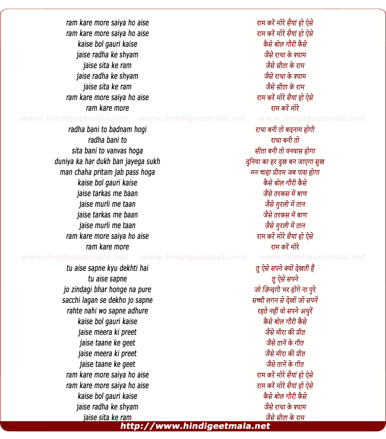 lyrics of song Ram Kare More Saiyya Ho Aise, Jaise Raadha Ke Shyam