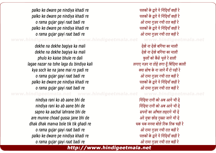 lyrics of song Palko Ke Dware Pe Nindiya Khadi, Raama Gujar Gayi Raat Badi Re