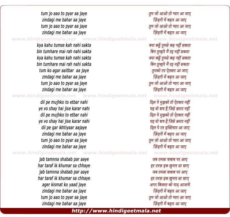 lyrics of song Tum Jo Aao To Pyar Aa Jaye, Jindagi Me Bahaar Aa Jaaye