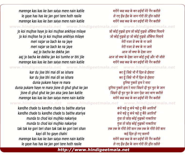 lyrics of song Maarenge Kas Kas Ke Baan Saiya Mere Nain Katir Re
