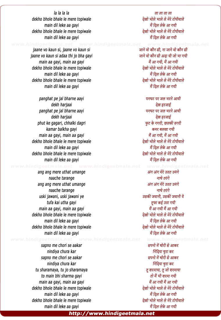 lyrics of song Dekh Bhole Bhole Le Le Re Topiwale