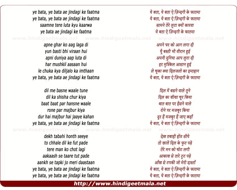 lyrics of song Ye Bata De Mujhe Zindagi Pyar Ki Raah Ke Humsafar