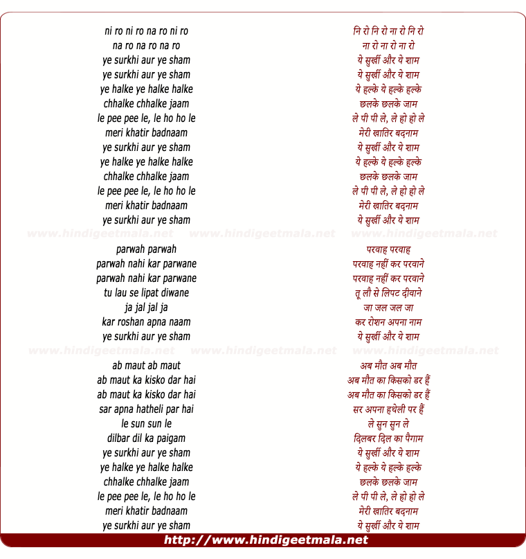 lyrics of song Ye Surkhi Aur Ye Shaam
