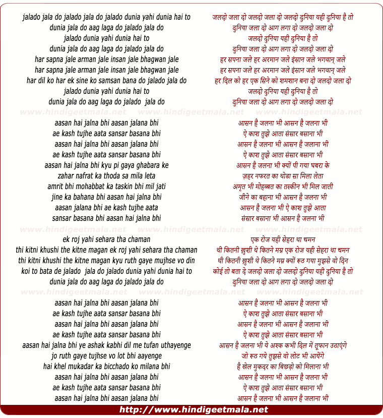 lyrics of song Jala Do Jala Do Duniya Yahi Duniya Hai To Duniya Ko Jala Do