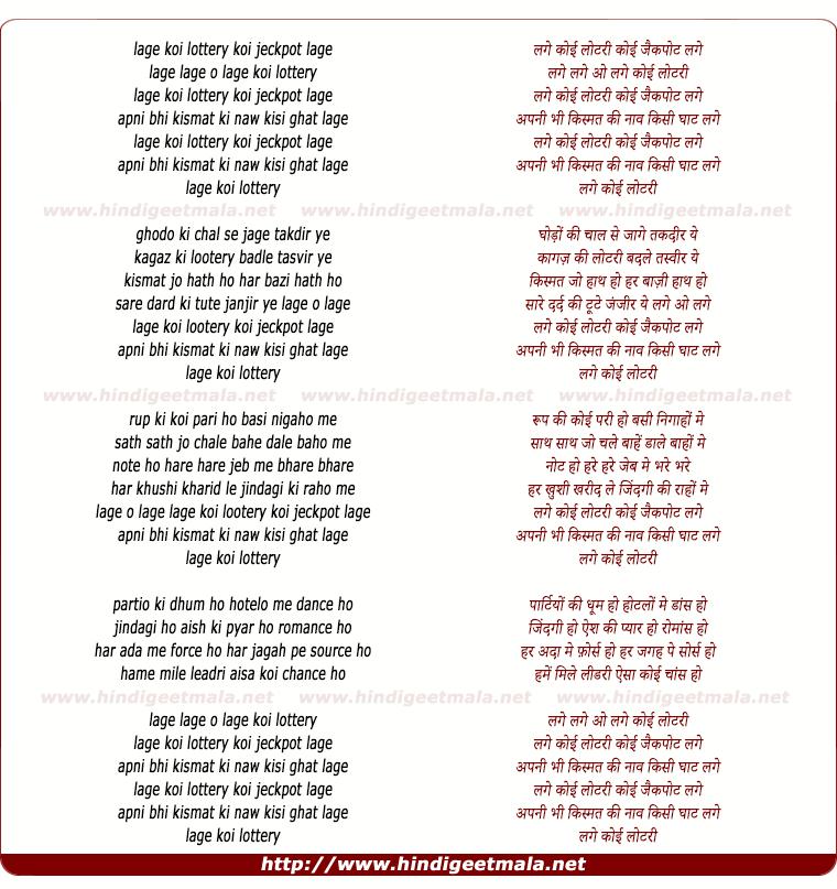 lyrics of song Lage Koi Lottery Koi Jackpot Lage, Apni Bhi Kismat Ki Naav Kisi Ghaat Lage