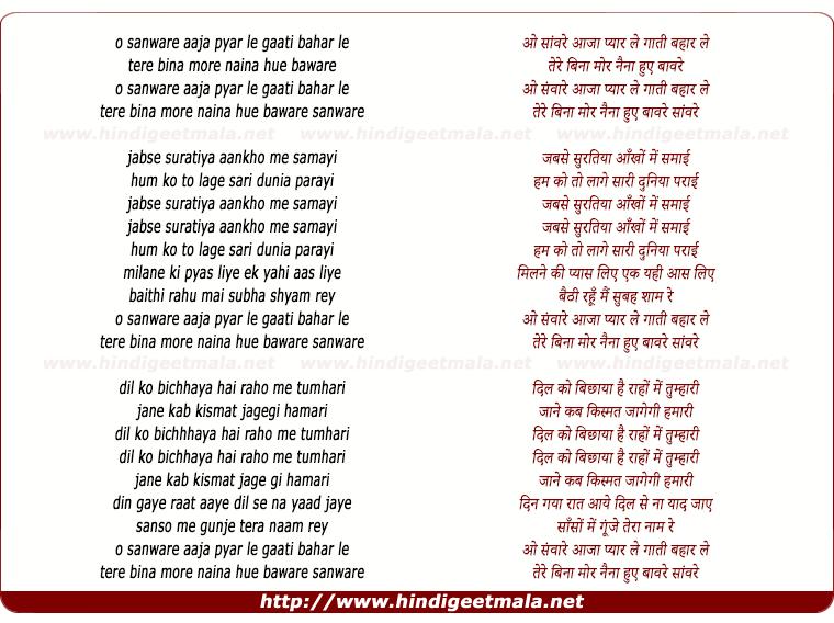 lyrics of song O Sanware Aaja Pyar Le Gati Bahar Le