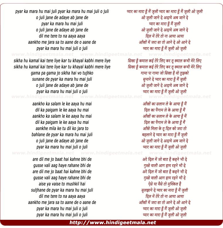 lyrics of song Pyar Ka Mara Hu Mai Julie, O Julie