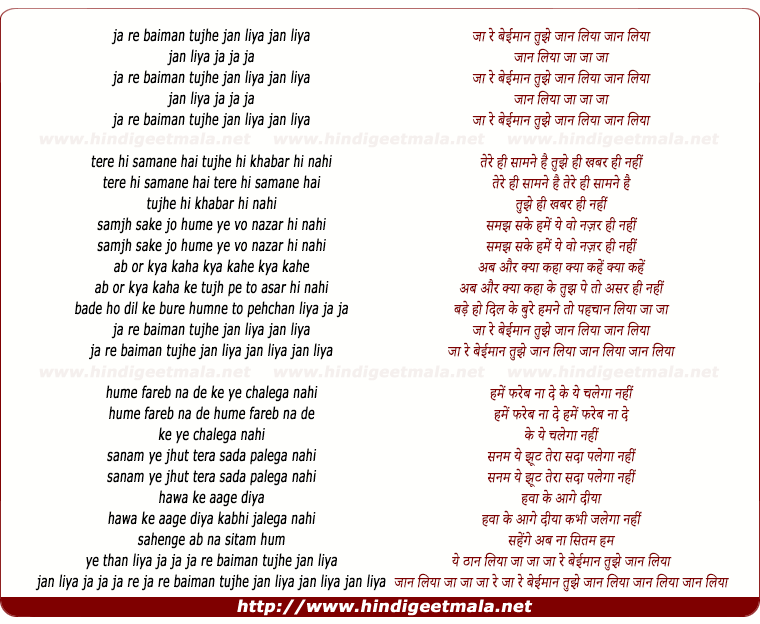 lyrics of song Jaa Re Beimaan Tujhe Jaan Liya