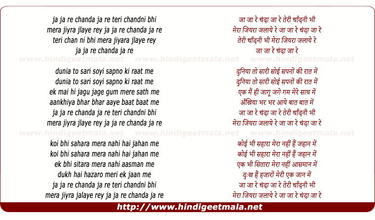 lyrics of song Ja Ja Re Chanda Ja Re Teri Chandani Bhi Mera Jiyara Jalaye