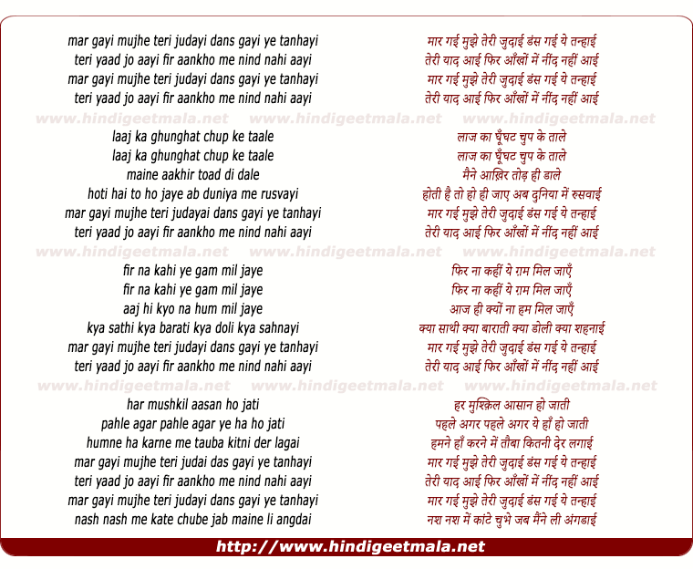 lyrics of song Maar Gayi Mujhe Judaai, Das Gayi Yeh Tanhai