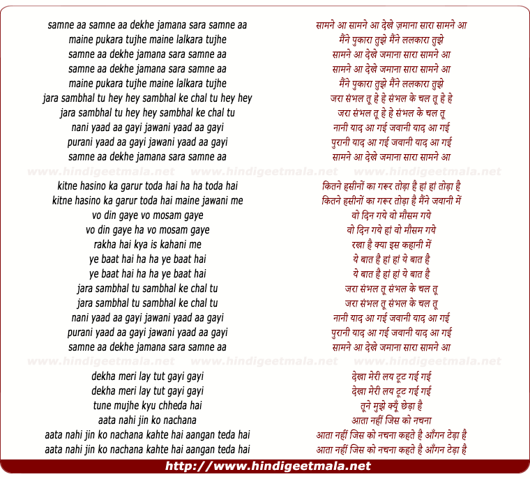 lyrics of song Saamne Aa Dekhe Zamana Sara Samne Aa