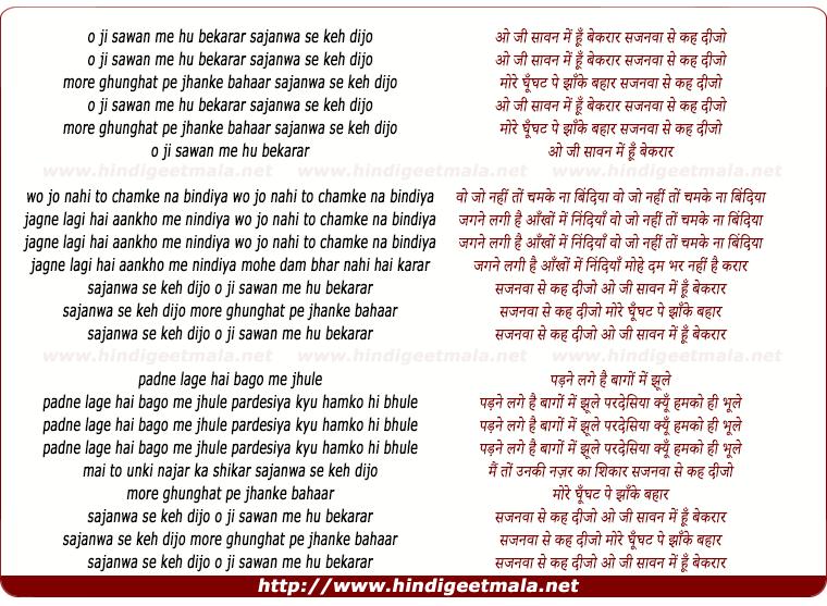 lyrics of song O Ji Saawan Me Hu Bekarar Sajnawa Se