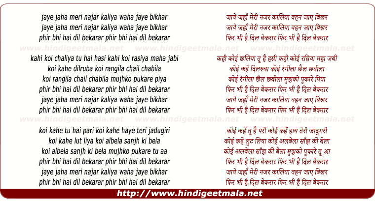 lyrics of song Jaaye Jahan Meri Nazar