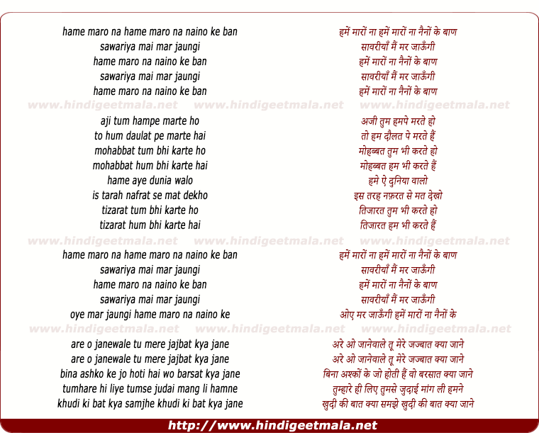lyrics of song Hame Maaro Na Naino Ke Baan, Sajaniya Mai Mar Jaaungi