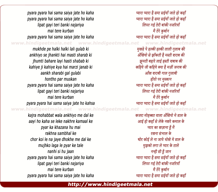 lyrics of song Pyara Pyara Hai Sama, Saiyya Jaate Ho Kahan