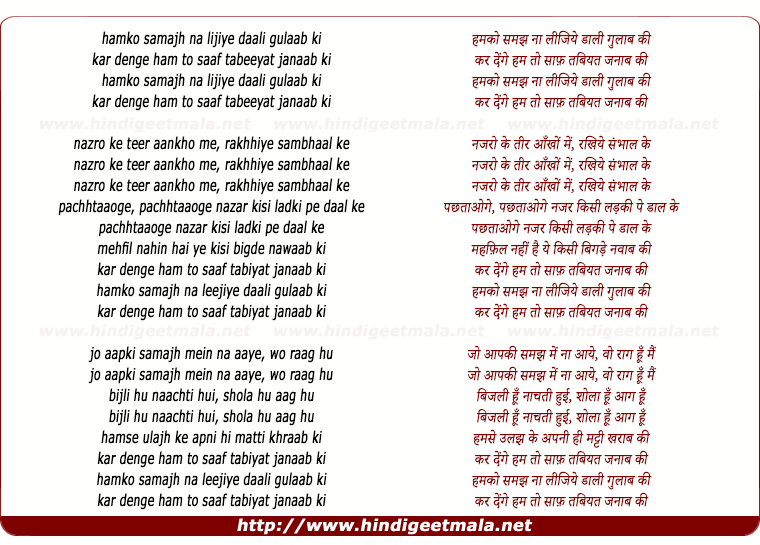 lyrics of song Hamko Samajh Na Lijiye Daali Ghulaab Ki