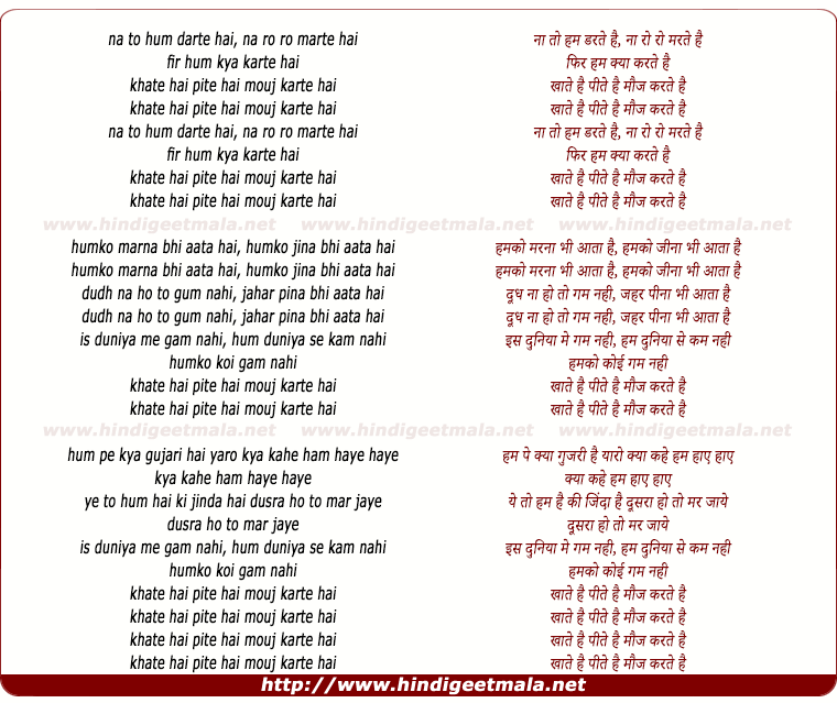 lyrics of song Na To Ham Darte Hai, Na Ro Ro Marte Hai