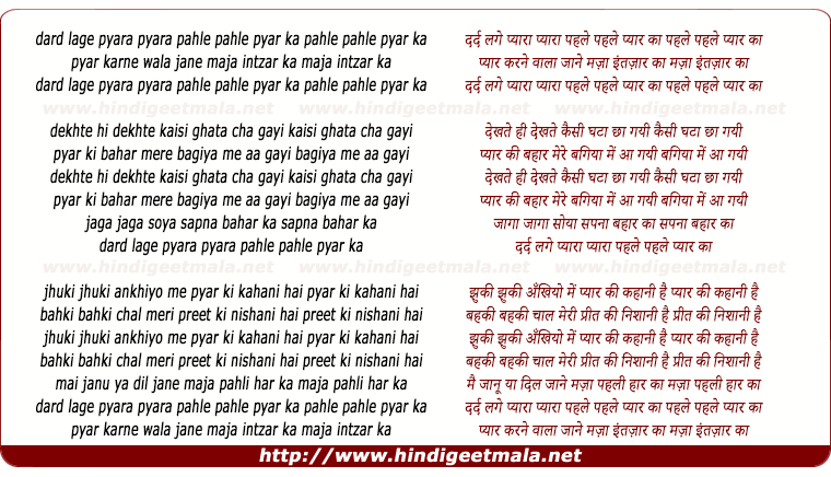 lyrics of song Dard Lage Pyara Pyara Pehle Pehle Pyar Ka
