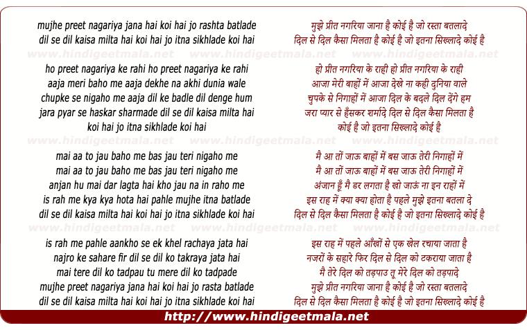lyrics of song Mujhe Preet Nagariya Jaana Hai, Koi Hai Jo Rasta Batla De