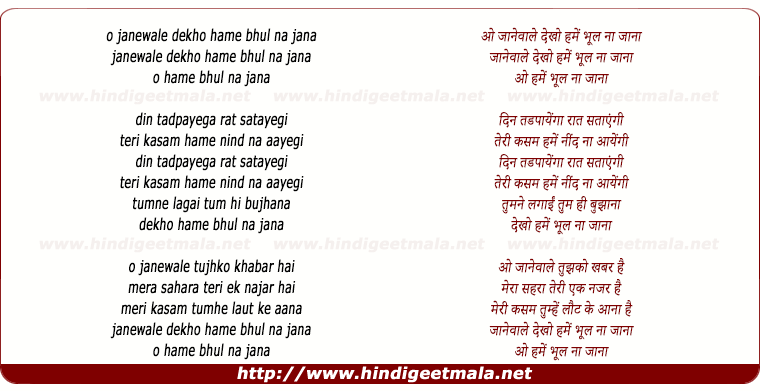 lyrics of song O Jaane Wale Dekho Hume Bhool Na Jaana