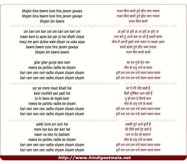 Lyric om lyrics : Bhajan Bina Baware Tune Hira Janam Gavaya, Om Hari Om - भजन ...