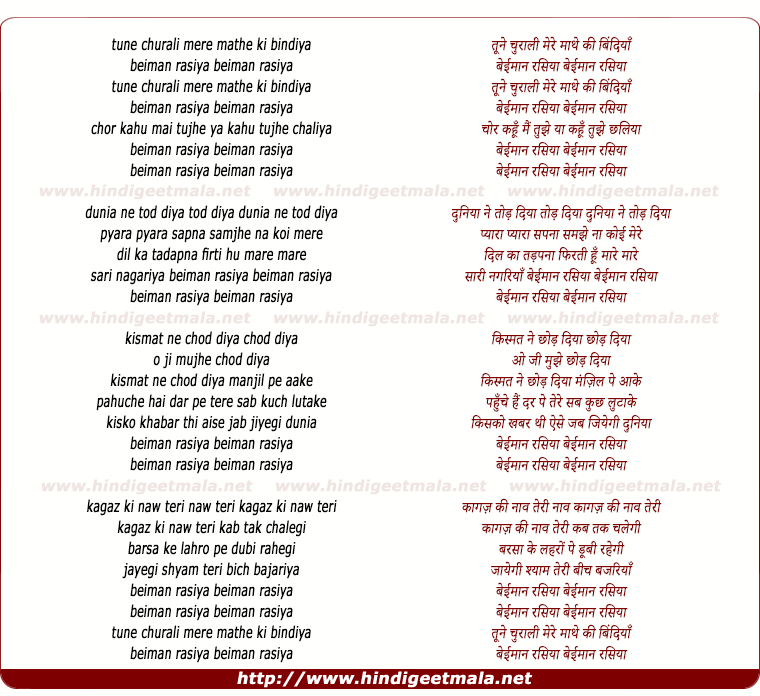 lyrics of song Tune Churali Meri Mathe Ki Bindiya, Beimaan Rasiya