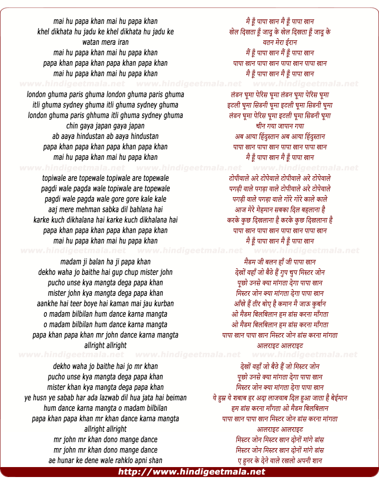 lyrics of song Mai Hu Papa Khan, Khel Dikhata Hu Jaadu Ke